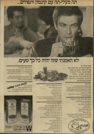 העולם הזה - גליון 2283 - 3 ביוני 1981 - עמוד 10 | ק שר בואל &שוחי תמיד אהבתי תה. תה אמיתי מעלי תה. כמו שעשו פעם אבל לא תיארתי לעצמי מה אפשר לעשות עם תה. נתנו לי לטעום תה עם קינמון ותפוזים ...הפתעה. אני לא אדבר