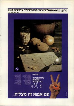 העולם הזה - גליון 2283 - 3 ביוני 1981 - עמוד 16 | מ 24-במאי עד 21 ביוני טל״ארויו חנן שדה צלם תעשייתי המתמחה בצילופן מזון ובגרמניה(בצילומי חנן שזה צבעו. צלם תעשייתי חנן שדה הגיע להישגים המתמחה בצילום מזון. יליד