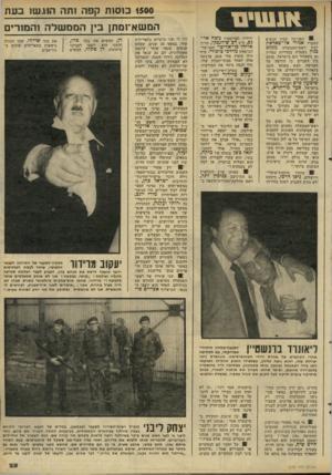 העולם הזה - גליון 2283 - 3 ביוני 1981 - עמוד 25 | הפגישה שבין הנשיא המצרי אנוור אל־סאדאת לבין ראש־הממשלה מנחם .כנין נשמרה בסודיות גמורה גם בקאהיר וגם בישראל. סוכם בין השניים כי הודעה על הפגישה תצא באותו הזמן