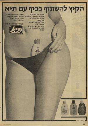 העולם הזה - גליון 2283 - 3 ביוני 1981 - עמוד 28 | הקיץ א ת מוז מנ ת להשתזף בכיף עם מו השיזוף המצויינים של תיא: שמלאגוזים לשיזוף עמוק ואחיד. חלב אגוזים או קרם אגוזים לבעלות עור רגיש. ולאחר ה שיזוף -תחליצ מיוחד