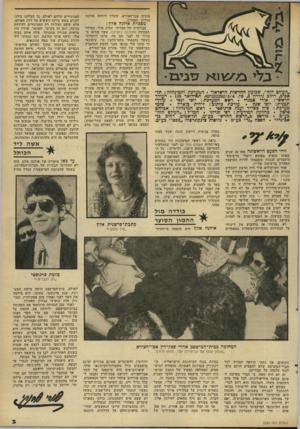 העולם הזה - גליון 2283 - 3 ביוני 1981 - עמוד 3 | רק בהתערבות קרובי הנאשמים, שהר- עימו בדפיקותיהם על הדלתות, הוכנסו לאולם, בית־המישפט היתד, צלמת המערכת׳ ענת סרגוסטי, בתוכו. היא צילמה את השר לפני ואחרי מתן