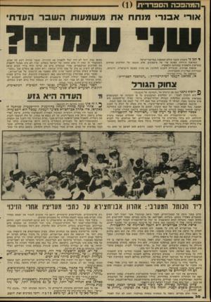 העולם הזה - גליון 2283 - 3 ביוני 1981 - עמוד 30 | המהפכה הספרדית ()1 אור׳ א סרי מ1תח את משמעות השבר השרת ן* ת כן כי בשבוע שעבר החלה המהפכה במדינת־ישראל. המהפכה היחידה שאינה פרי של פיטפוטים, אלא תוצאה של