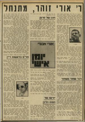 העולם הזה - גליון 2283 - 3 ביוני 1981 - עמוד 32 | ר אור׳ זוהו, מתנחל שמעתי שר׳ אורי זוהר, במאי־סרטים מוכשר ובדרן של בדיחות גסות שהזר בתשובה, מתכונן להקים התנחלות חדשה בשטחים הכבושים, ומתכנן גם את הקמתה של