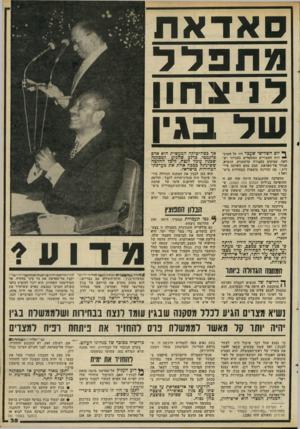 העולם הזה - גליון 2283 - 3 ביוני 1981 - עמוד 35 | סאד־את מתבדד לויצ: חון ש ל, ב גין ף יזם השלישי שעבר היו כל המוס״ דות המצריים המטפלים בענייני יש ראל. עסוקים בעבודה קדחתנית. הנשיא, אנוור אל-סאדאת, תבע מהם