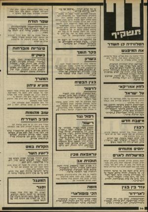 העולם הזה - גליון 2283 - 3 ביוני 1981 - עמוד 36 | עד מה שהוא הגדיר :״שיתופו של עזר וייצמן ^בדיונים סודיים.׳^ תוגונן יך ה ט לוויזי ה 3ןתשדר אתה מי בגש שידור המיפגש בין נשיא מצריים, אנואר אל־סאדאת, ובין