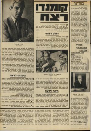 העולם הזה - גליון 2283 - 3 ביוני 1981 - עמוד 39 | במדינה (המשך מעמוד )37 ליטי בכל שבוע. התוצאות היו דומות. וייס קיים שיחה עם כמה מהסטודנטים, אותם הוא מגדיר כבעלי השקפת־עולם סוציאליסטית ואף מארכסיסטית .״חלק