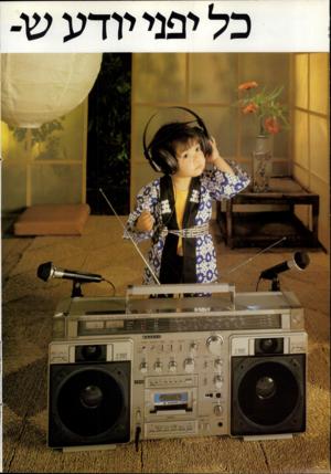 העולם הזה - גליון 2283 - 3 ביוני 1981 - עמוד 44 | כ ל יפני יו ד עש ז