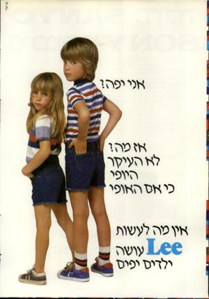 העולם הזה - גליון 2283 - 3 ביוני 1981 - עמוד 46 | א ד יפה ו אז מיז י לא וזעיס־ו־היופי אנו האופי איץ כוה לעשות £ 6עושה ילדים־