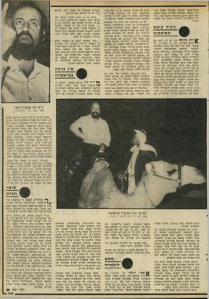 העולם הזה - גליון 2283 - 3 ביוני 1981 - עמוד 49 | כחבר־כנסת (בטענו) כבייכול שאלת עבי רות תנועה שנעברו על־ידו כחבר־כנסת. לפי מיטב ידיעת העותרת הוזמן קינן (על- ידי המישטרה) לחקירה ואישר את האמור לעיל.״ ניצול קו
