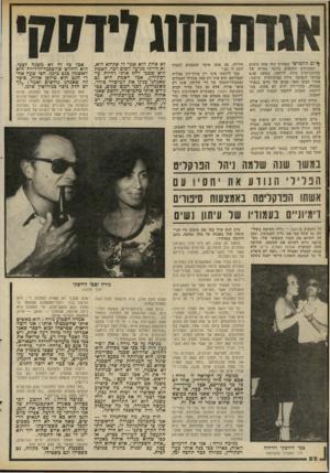 העולם הזה - גליון 2283 - 3 ביוני 1981 - עמוד 52 | ן יי דם !החמישי האחרון היה אחד הימים המתוחים והקשים ביותר בחייה של עורכת־הדין נירה לידסקי. בשעה 8.30 בבוקר הופיעה נירה בבית־הדין הרבני. אחרי חמש וחצי שנים של