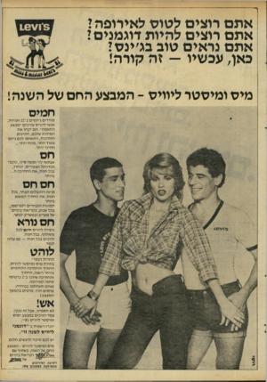 העולם הזה - גליון 2283 - 3 ביוני 1981 - עמוד 55 | אתם רוצים ל טו ס לאירופה ! אתם רוצים להיות דוגמנים ! אתם נראים טוב בג׳ינס ! כאן, עכשיו — זה קורה! מיס ומיסטר ליוויס -המבצע החם של השנה! חמים מו ד די ם ג׳ינ סי