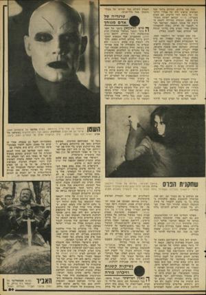 העולם הזה - גליון 2283 - 3 ביוני 1981 - עמוד 59 | ועוד שני פולנים. המרתק: ביותר: מכל הסרטים שראינו היה של אנדז׳י דולב־סקי, על משהו דמוי הדיבוק. שם הסרט בעברית: טירוף. הכוונה לאותה השתלטות הנפש, הגובלת בטירוף,