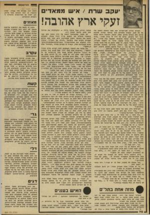 העולם הזה - גליון 2283 - 3 ביוני 1981 - עמוד 72 | הו רז ס קו פ יעקב שרת /איש ממאדים זעקי ארץ אהובה! הקדוש אהרון אבו״חצירא יצא זכאי מחמת הספק בלי צל של ספק, ועובדה משמחת זאת בוודאי עוררה תגובות שונות בלב אנשים