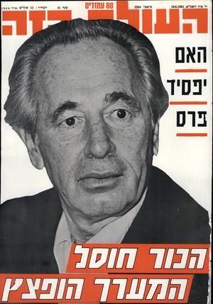 העולם הזה - גליון 2284 - 10 ביוני 1981