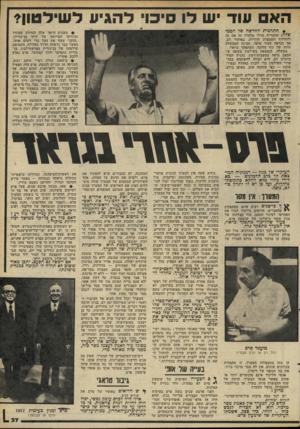 העולם הזה - גליון 2284 - 10 ביוני 1981 - עמוד 37 | אך במילחמת־התעמולה נכשל המערך. מדוע? … בעייה נוספת היא האירגונית של המערך. … התעמולה של המערך עד כה סותרת אותו אף היא.