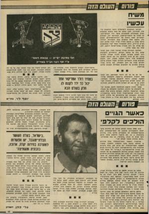 העולם הזה - גליון 2285 - 17 ביוני 1981 - עמוד 11   אפשר גם אחרת. תיתכן גם מערכת בחירות קצרה, עניינית, לא יקרה ביותר. … אלא שראשי-ממשלות לא מתפטרים כל־כך מהר. בחירות מוקדמות — כן. … בדרום־אפריקה הוכרז על בחירות