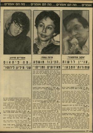 העולם הזה - גליון 2285 - 17 ביוני 1981 - עמוד 62 | שאלתי את פרוייקה, העובד למען המערך ביחד עם סאטיריקן אחר, ב .מיכאל. … מה פיתאום שני מיליון לירות 1שנינו ביחד, ב .מיכאל ואני, מקבלים משהו בסדר גודל של מיליון.