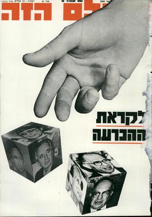 העולם הזה - גליון 2286 - 24 ביוני 1981