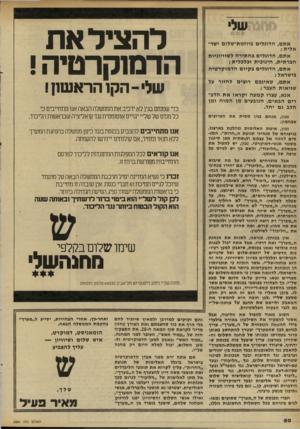 העולם הזה - גליון 2286 - 24 ביוני 1981 - עמוד 52 | לדוגמה אציין כי הסכס-ה שלום עם מצריים נעשה בדיוק על-פי הדגם של מצע של״י. … מובן מאליו כי דגם זה הוא רק חלק ממצע של״י. לכן חובה היא להמשיך א ת המאבק וליישם א ת