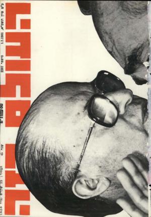 העולם הזה - גליון 2287 - 1 ביולי 1981