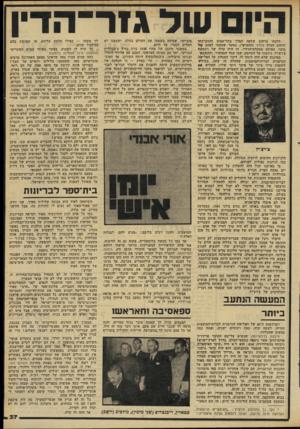 העולם הזה - גליון 2287 - 1 ביולי 1981 - עמוד 37 | *) ,היכר, אח סטאלין בהלם, ובכך הוא דמה מאוד למילחמת יום־הכיפורים שלנו. … כעבור שנה, כאשר עמדו הנאצים לפלוש לפולין, חשש סטאלין שמא מתגשמת מטרה זו. … שר־החוץ