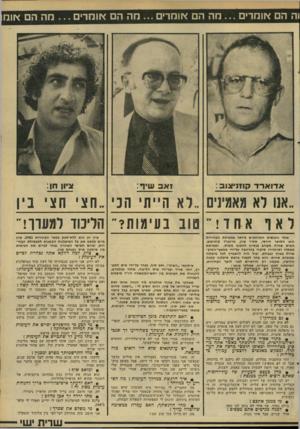 העולם הזה - גליון 2287 - 1 ביולי 1981 - עמוד 59 | עיתונאי ״הארץ״ ,זאב שיף, נבחר על־ידי איש המערך, יוסי שריד ועל״ידי איש הליכוד, אהוד אולמרט, להנחות את העימות בין ראש־הממשלה ויו״ר מיפלגת העבודה• שאלתי את אהוד