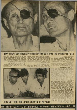 העולם הזה - גליון 2287 - 1 ביולי 1981 - עמוד 6 | ליד ביתו של חה״כ הבודד בסביון צובאים אנשים (המשך בעמוד )76 ,21.30 מטה המערך חבר־הכנסת גד יעקבי מגיע.