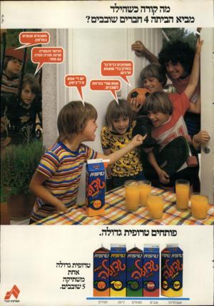 העולם הזה - גליון 2288 - 8 ביולי 1981 - עמוד 11 | אריאל מה קורה כשהילד מביא הביתה 4חברים שובבים? משגעים אנשים בטלפון. משחקים כדורגל בסלון בלי שאמא תרגיש. אמא שלי בורחת לשכנים. פותחים טרופית גדולה טרופית גדולה