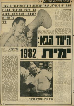 העולם הזה - גליון 2288 - 8 ביולי 1981 - עמוד 13 | המתנחל הדתי, חוני׳/ זוהר מאמין שאחרי שתפונה פיתחת רפיח, ילחצו האמריקאים על ישראל להחזיר גם את הגדה המערבית ואת רצועת עזה. … ב שיחה שקיים עם כתב היומון