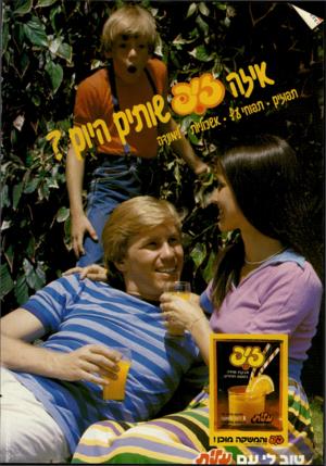 העולם הזה - גליון 2288 - 8 ביולי 1981 - עמוד 2 | 1111 והמשקה מובן סי מן מסחר ברי שום !@ 8 3 1 1 1 ^