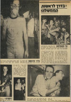 העולם הזה - גליון 2288 - 8 ביולי 1981 - עמוד 27 | • ב דון יו־<וש 1ת הממשלה! עד התעלפות הגיעו שתי צעירות, אשר באו לחגוג עם כל החבר׳ה את הגועל של הפאנק. החוגגים אשר רצו להנציח את האירוע הביאו עימם את מצלמותיהם