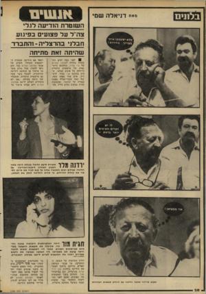 העולם הזה - גליון 2288 - 8 ביולי 1981 - עמוד 28 | בלנוים מאת דני אלה שמי ה שו טרת הודיע ה לי. ל י צה״לעל פצועים בפי ניע חבלני בהרצליה -והתברר שהיתה זאת מתיחה ן לפני כמה ימים התקשרה בחורה לטלפון האדום של גלי