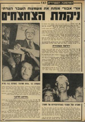 העולם הזה - גליון 2288 - 8 ביולי 1981 - עמוד 29 | המהפכה הספרדית אורי אבנר׳ מנתח את משמעות השבר העדתי וי ק שו הצחצ חים גיבור האומלל של מערכת הבחירות היה בדרן, שהפליט בשיא המערכה את המילה האחת שאסור היה להשמיעה