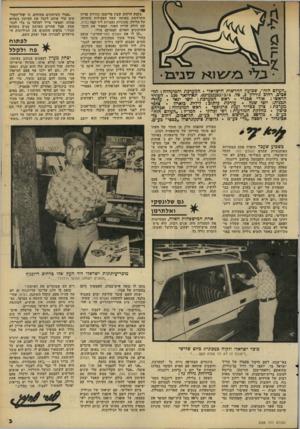 העולם הזה - גליון 2288 - 8 ביולי 1981 - עמוד 3 | ביום השלישי בערב לא הו פיעו גיליונות השבועון ברחוב דיזנגוף. הדבר קרה בגלל עיתוי הבחירות. … בכל שאר השבועות, שנה אחרי שנה, קיימת המסורת של היום השלישי בערב — ה