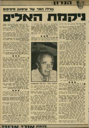 העולם הזה - גליון 2288 - 8 ביולי 1981 - עמוד 33 | המר של שימעוו סיסיפוס 1יקנ!ח ך יה ״י״ מלן* בקורינתוס, אשר ביוון. שמו היה סיסיפוס. האלים לא אהבו את סיסיפום. הוא היד, חוטא ושק רן. הוא גם הלשין על צאוס, כאשר זה