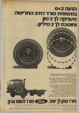 העולם הזה - גליון 2288 - 8 ביולי 1981 - עמוד 36 | הנעה 6x2 במ שאית פורד 2117 החדישה מעניקה ל[ן 3טון וחוסכת לן 2מיליון . _ 4*46 פורד גאה להציג בפניך א ת השיטה המובילה לחיסכון כספך: ציר שלישי מתרומ ם במשאית פורד