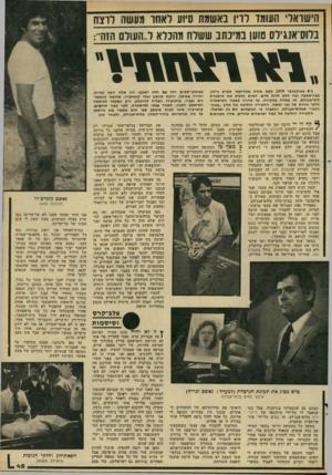 העולם הזה - גליון 2288 - 8 ביולי 1981 - עמוד 45 | הישראלי העומד לרין באשמת סיוע לאחו מעשה לרצח בלוס־אנגילס טוען במיכתב ששלח מהכלא ל״העולס הזה־־: ״וי*סמזמיו ב־ 8באוקטובר 1979 מצא אזרח אמריקאי שקית ניילון