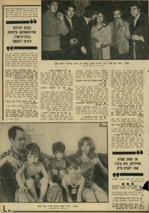 העולם הזה - גליון 2288 - 8 ביולי 1981 - עמוד 51 | כמו שטה טובה לא מאפשרת ראיון לוחץ יותר מפעמיים, אני לא יכול לשאול אותו, זה לא עלי כותרת, אז יצא בשביל מה הבאתי אותו בכלל. לא היתה לנו ממש פאשלה בתוכנית שמישהו