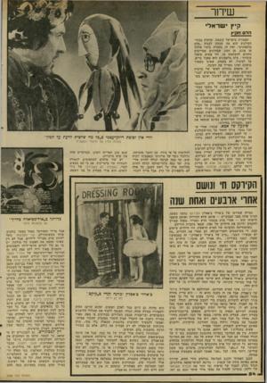 העולם הזה - גליון 2288 - 8 ביולי 1981 - עמוד 54 | שיחר קיץ ישראלי הלם הקיץ המסורת בישראל קובעת, שהקיץ בבתי- הקולנוע הוא מה שנהוג לכינות ״סלט מלפפונים״ .ואין זה, בהכרח, ביטוי מזלזל או פוגע, מן הסוג שבדרנים