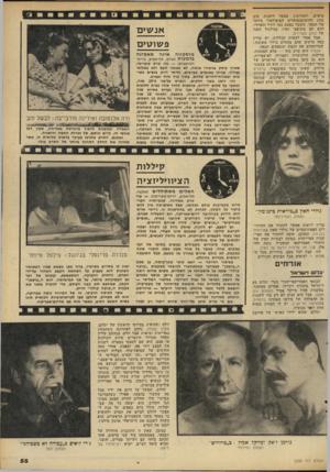 העולם הזה - גליון 2288 - 8 ביולי 1981 - עמוד 55 | עושים. ולסירוגין, אפשר ליהנות שוב מזוג ההומוסכסואלים הפופולארי ביותר של המסך, מקובל כמעט כמו לורל והארדי, הלא הם טוניאצי וסרו, בגילגול השני של כלוב העליזים.