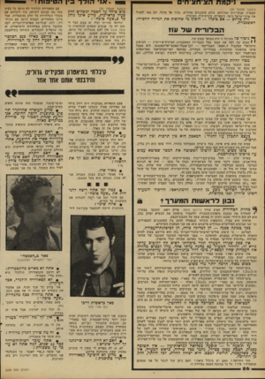 העולם הזה - גליון 2288 - 8 ביולי 1981 - עמוד 56 | ״ אני הו ל ך ין ה טי פוחי ״ (המשך מעמוד )29 המערך. אנשי־רוח ובדרנים, כולם אשכנזים טהורים, נהרו אל הדגל. הם באו להציל את ארץ־ישראל היפה, השפוייה, התרבותית,