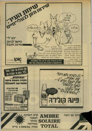 העולם הזה - גליון 2288 - 8 ביולי 1981 - עמוד 59 | מתק שרים ל״הב־לי״ בכל שעה משעות הי ממה. בוחרים אתה מזון ה א הו ב על כלבך מ תוך מגוון של 30 סוגי מזון מוכן וטרי באיכו ת מעולה (דוגלי; דוגמור, בונזו, גיינס, בשר