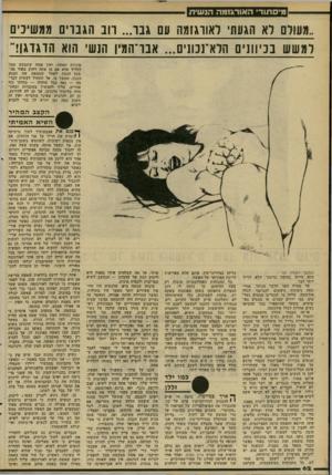 העולם הזה - גליון 2288 - 8 ביולי 1981 - עמוד 62 | מיסתורי האורגזמה הנשית ״מעודם רא הגעת דאווגומח עם גבו ...רוב הגבר, ממשינים למשש בכיוונים הלא־נכונים ...אבר־המין הנשי הוא הדגדגן!״ מיניות האשה, ואין אשד, שתבקש