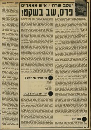 העולם הזה - גליון 2288 - 8 ביולי 1981 - עמוד 68 | הורוסקופ ונקב שר ת /אי שממ אדי ם נוס,שב בשקט! אם הערבים עשו חושבים, והחליטו להצביע לפי ההיגיון של ״זה־טוב־לערבים־או״רע־לערבים״ ,התאמצו לעומת־זאת יהודים רבים —