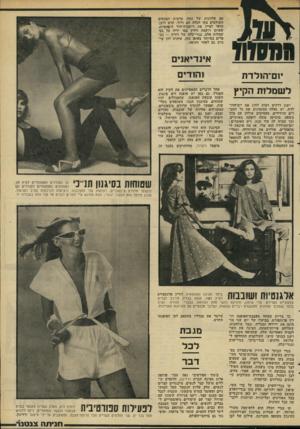 העולם הזה - גליון 2288 - 8 ביולי 1981 - עמוד 72 | עם עליונות של כסף. מרבית הצבעים השולטים בקו הכלה הם ורוד, קרם ולבן. בדאי לציין את ריקמות־היד היפהפיות, שאותן רוקמת דורין במו ידיה על גבי שמלות אלה. בגדי־כלה של