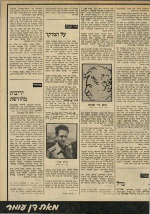 העולם הזה - גליון 2288 - 8 ביולי 1981 - עמוד 78 | ממחלוקותיו יוניסטים היתד. עוד אחת המלאכותיות של האיש. ספרו של גולדשטיין נפתח במבוא, שבו הוא מגולל את המהלכים השונים שהביאו לייסודה של מפא״י ההיסטורית, ואת הרקע