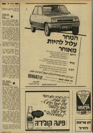 העולם הזה - גליון 2289 - 15 ביולי 1981 - עמוד 17 | נעמוד בו, בלי מורא ובלי משוא־פנים. ה עו ל ם הז ה