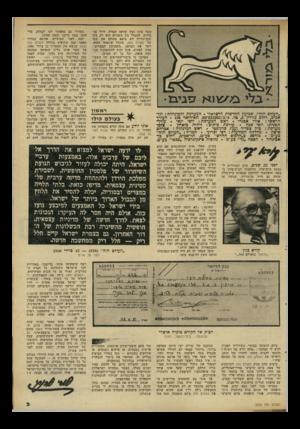 העולם הזה - גליון 2290 - 22 ביולי 1981 - עמוד 3   .״ בגין התייחס לשיחתו של דודו טופז עם שרית ישי, שפורסם בגליון העולם הזה שהופיע באותו בוקר. … אחרי הופעתו, ביום הרביעי העולם הזה 2290 הכתבה של. שרית ישי היתד,
