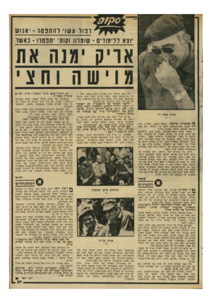 העולם הזה - גליון 2290 - 22 ביולי 1981 - עמוד 37 | אריק שרון נקט אז בדרכי־עורמה. … שנועדה למטרה אחת: דהכיא להדחתו של אריק שרון. נערכו פגישות סודיות, ונחרשו מזימות. … המרכז. אז מתעוררת השאלה במי יבחור אריק שרון