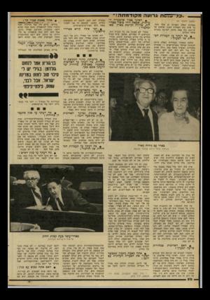 העולם הזה - גליון 2290 - 22 ביולי 1981 - עמוד 52 | וישנם מרוקאים, השונים מתו־ניסאים. אחר כך יש אותם ספרדים, סמ״ך־ טי״תניקים. … כמובן, שבמצב זה אני חשדני מאוד כלפי ספרדים־מיקצועיים. … קרטים יותר גדולים מכל השאר.